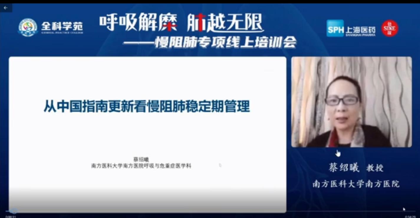 呼吸解糜,肺越无限丨从中国指南更新看慢阻肺稳定期管理